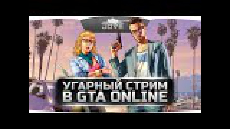 Безумный Стрим по GTA Online При участии Jove Amway921 Bloody Stiks G1deon Odesskin