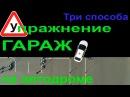 Упражнение гараж на автодроме старый вариант, три способа, вид сверху и от перв ...