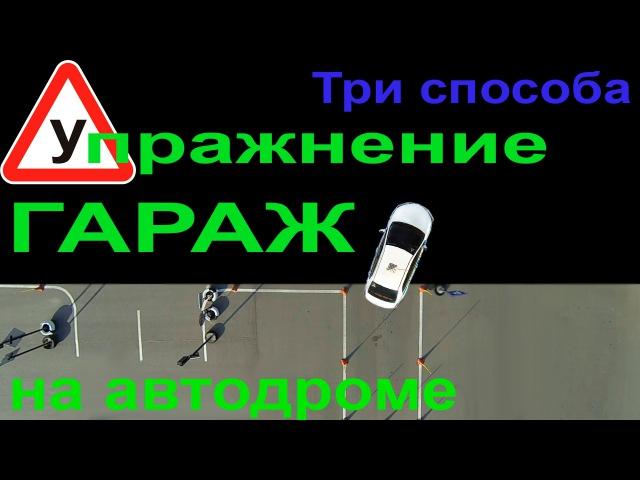 Упражнение гараж на автодроме (старый вариант), три способа, вид сверху и от перв ...