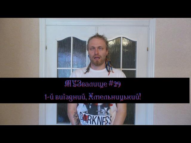 МУЗвалище - 1-й виїздний, Хмельницький! 29 » Freewka.com - Смотреть онлайн в хорощем качестве