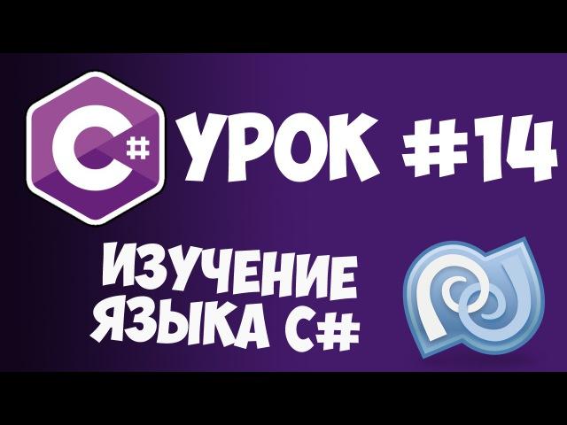 Уроки C (C sharp)   14 - Создание классов (Classes)