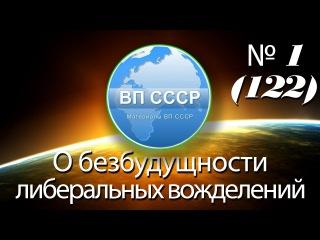 ВП СССР -