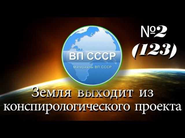ВП СССР- ОТМ № 2(123) Земля выходит из конспирологического проекта