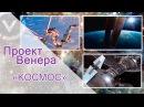 The Venus Project - Проект Венера - Space - Космос.
