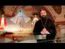 Дресс-код для православных [Святая правда]