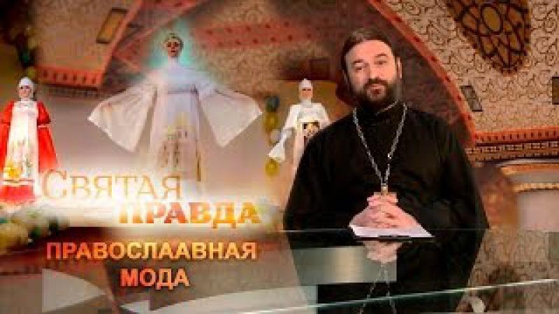 Дресс-код для православных [Святая правда] » Freewka.com - Смотреть онлайн в хорощем качестве