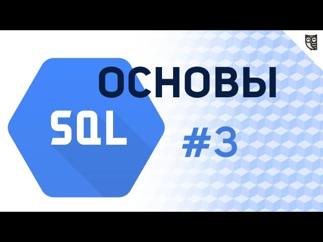 Основы SQL - 3 – Редактирование таблиц, расширенные возможности SELECT, функции