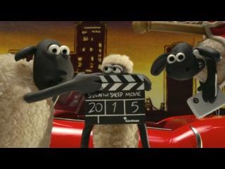 Барашек Шон/ Shaun the Sheep (2015) Тизер