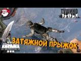 Затяжной прыжок [Arma 3 Тушино]