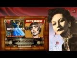 Gold hits 50s - 60s.  Evelyn Künneke -  Caramba, Senores