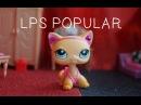 LPS - Popular 4 На Русском (переведено и озвучено)