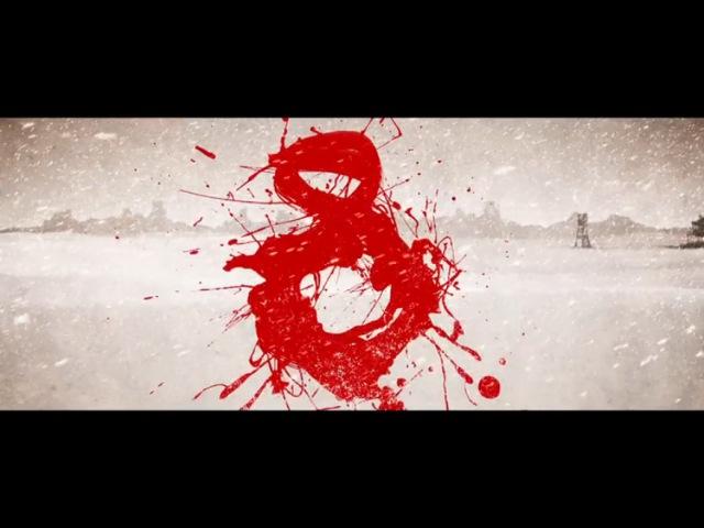 Омерзительная Восьмерка/ The Hateful Eight 2015 Тизер