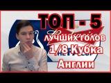 ТОП - 5 Лучших голов 1/8 финала Кубка Англии