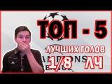 ТОП - 5 лучших голов 1/8 финала Лиги Чемпионов