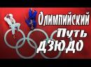 Олимпийское дзюдо ● 柔道 ●
