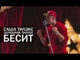 Саша ТИЛЭКС (УСПЕШНАЯ ГРУППА) - БЕСИТ