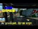 Euro truck simulator 2 МОД НА УКРАИНУ! #6 ДОНЕЦЬК (ТАНКИ,БЛОКПОСТИ,ВІЙНА) УКРАЇНСЬКОЮ МОВОЮ