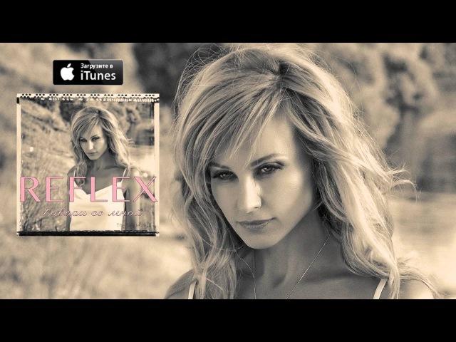 Reflex - Говори со мной (lyrics video) - СУБТИТРЫ