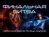 ФИНАЛЬНАЯ БИТВА ЭПИЧНАЯ ПЕСНЯ ПО StarCraft 2
