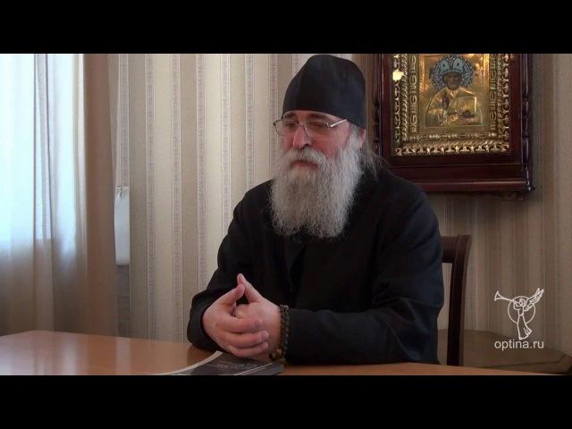 Беседы в Оптиной пустыни часть 1 я Монах Иоанн Адливанкин