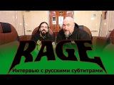 Peavy Wagner &amp Marcos Rodriguez (Rage) интервью для GuitarManiaEU в Вене (11.12.2015)