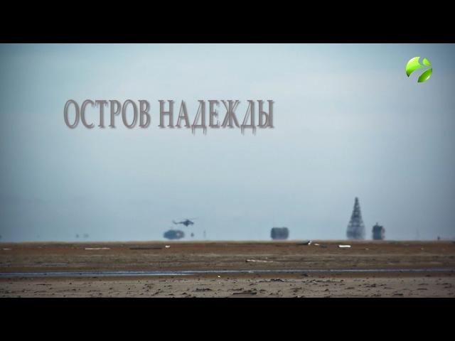 Полярные истории Остров Надежды 2 часть 18.01.2016