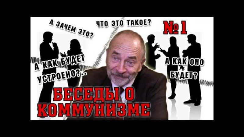 Коммунизм - мечта или реальность Беседы о коммунизме №1