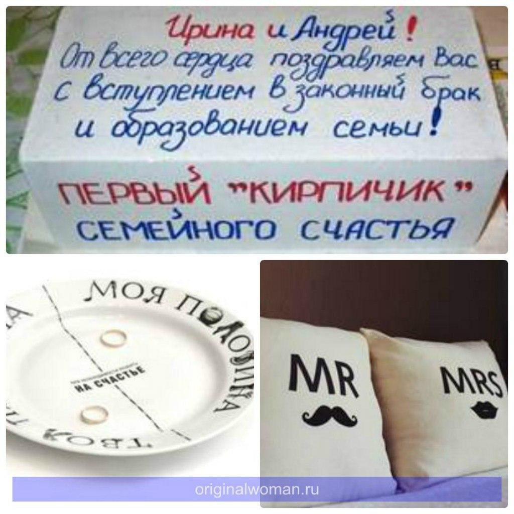 Шуточные подарки на свадьбу с предметами