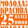 МОЛОДА И КРАСИВА 2016