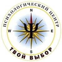 """Логотип Психологический центр """"Твой выбор"""" г. Улан-Удэ"""