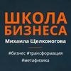 Школа бизнеса Михаила Щелконогова