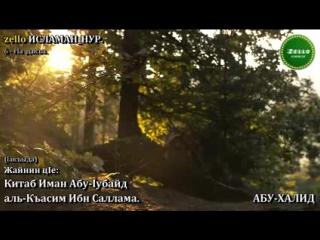 6 - гIа дакъа. Китаб Иман Абу-Iубайд аль-Къасим Ибн Саллама. (Iакъыда) АБУ-ХАЛИД_low