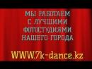 фотосессия _ Танцы для детей в Шымкенте _ Седьмой Континент