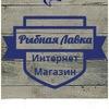 Рыба и Морепродукты с доставкой на дом в Москве
