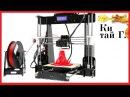СОБИРАЕМ НОВЫЙ 3Д ПРИНТЕР A8 Desktop 3D Printer Prusa i3 DIY Kit