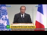 Путин на климатическом саммите в Париже рассказал о прорывных технологиях РФ