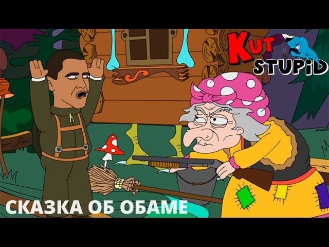 KuTstupid - Сказка об Обаме