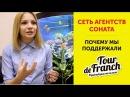 СОНАТА поддержала Tour de Franch