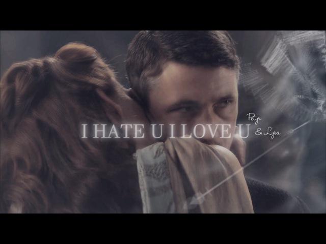 Petyr/Lysa || I hate that I love you.