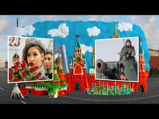 С праздником, Защитники Отечества! 23 февраля