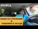 """Знаки со стрелками и гаишники в засаде Молодец, """"Колёса"""", молодец! Таксист Русик на kolesa.kz"""