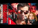 Вы заказывали убийство 1 серия 2010 Детективная мелодрама фильм сериал смотреть онлайн