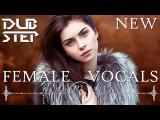 New Female Vocal Dubstep Mix June 2016  Melodic Dubstep