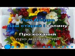 А.Заіка - Віночок Караоке