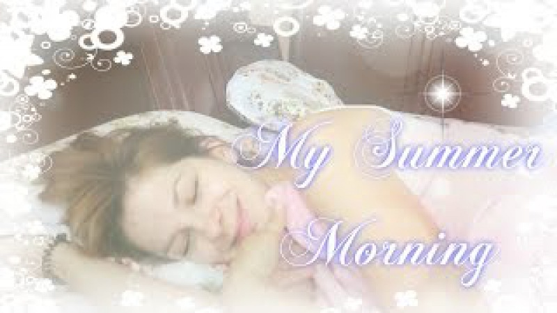 Мое ЛЕТНЕЕ Утро! My Summer Morning