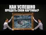 Как успешно продать свои картины Мастер-класс художника Буянова Дмитрия