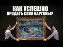 Как успешно продать свои картины Мастер класс художника Буянова Дмитрия