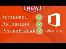 Как установить Microsoft Office 2016 Professional