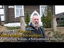 Фёдар Міхееў пра тое чаму назваў свой кавалак вуліцы імем Тадэвуша Касьцюшкі РадыёСвабода