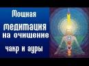 Медитация на очищение - Медитация перед сном - Медитация для чакр